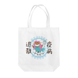 アマビエりんちゃん「疫病退散」 Tote bags