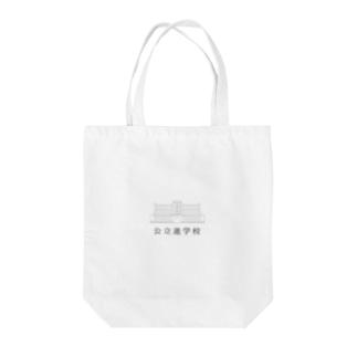 公立進学校 トートバッグ Tote bags