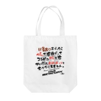 ぴゃってピッてトントント〜ン Tote bags