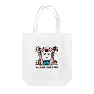 疫病退散(アマビエこけし) Tote bags