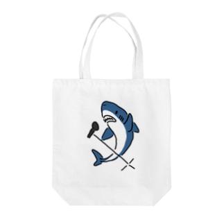 わりとおもいのスタンドマイクで遊ぶサメ Tote bags