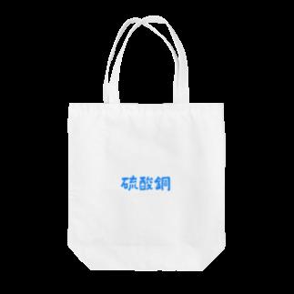 azumiの硫酸銅 Tote bags