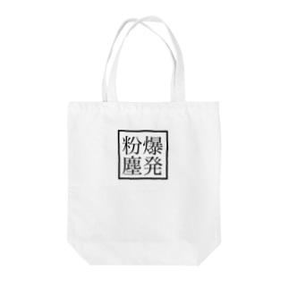 んっ Tote bags