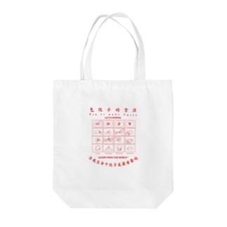 餃子の作り方 Tote bags