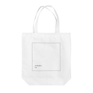 yohakuyaのyohaku_ya Tote bags