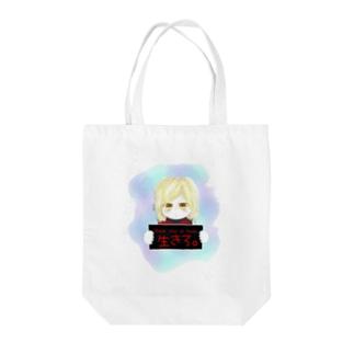 謎の美男子Xくん Tote bags