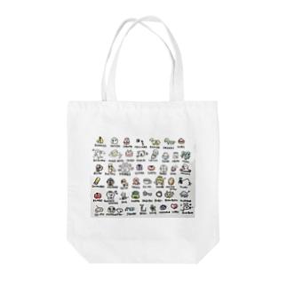 KOFU-cyanのしりとりゆるイラストちゃん Tote bags
