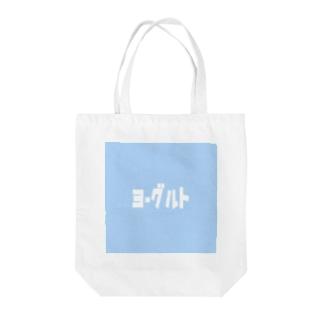 ヨーグルト Tote Bag