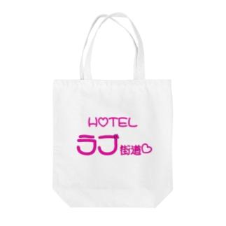 Hotelラブ街道 Tote bags