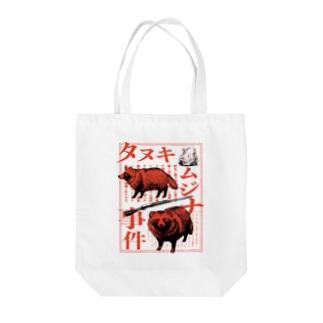 タヌキ・ムジナ事件(赤) Tote bags