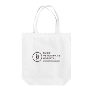 コレデ オンラインショップの武相動物病院 Tote bags