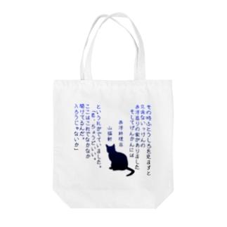 yamaneko-ken Tote bags