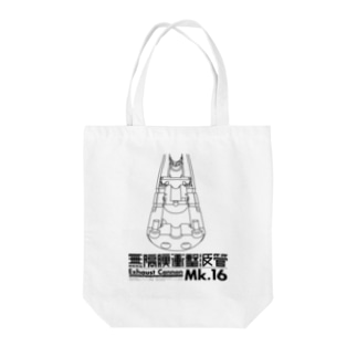 Ex-Cannon Mk.16 -Assault- Tote bags
