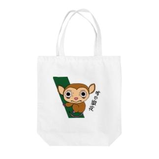 徹夜メガネザル Tote bags