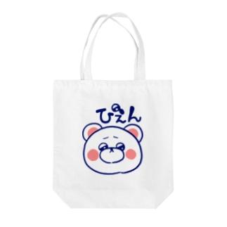 『やぐ』のお店のしろくまのふぁぼgoods/ぴえんver. Tote bags