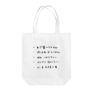 For Convenience Store Tote bags