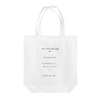 狂気の沙汰 Tote bags