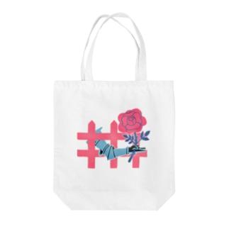 庭に薔薇 Tote bags