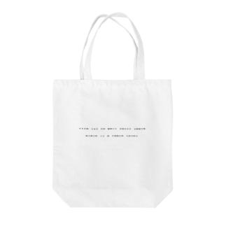 Morse code Tote bags