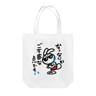 kokonatu-boxのサングラスうさぎ~ちょっとビビる Tote bags