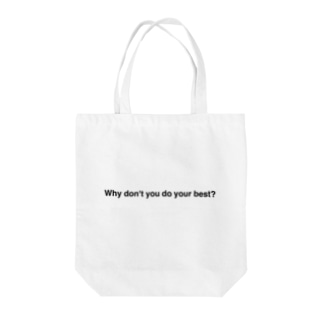 Why don't you do your best? Tote bags