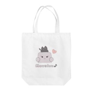 ギモーヴ♪モワルン (ハート) Tote bags