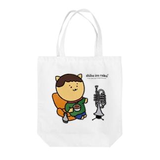 柴犬ラク(しげいラク・トランペット吹きの休日) Tote bags