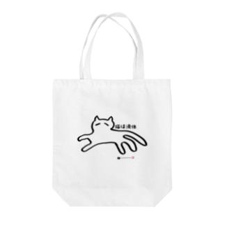 猫は液体(淡色商品向け) Tote bags