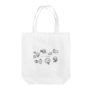 案外イメージのあるno-image Tote bags