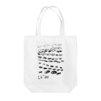 しじみ Tote bags