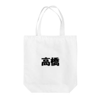 高橋 Tote bags