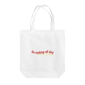 1日何もしない2 Tote bags