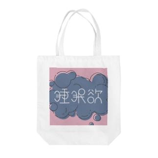 スイミンヨク Tote bags