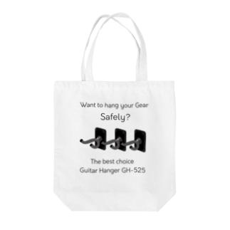 安全なギターハンガーはGH-525 Tote bags