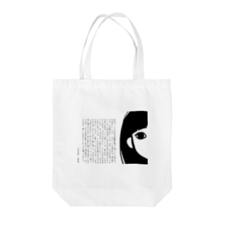 女生徒‐A Tote bags