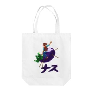 暴れナス 225 Tote Bag