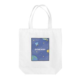 おさかな宇宙探検隊 Tote bags