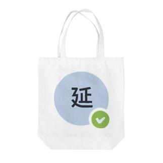 テレワーク・延 Tote bags
