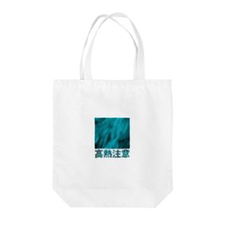 高熱注意-01 Tote bags