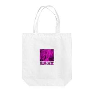 高熱注意-03 Tote bags