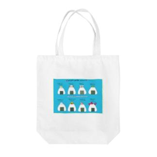 動物おにぎし Tote bags