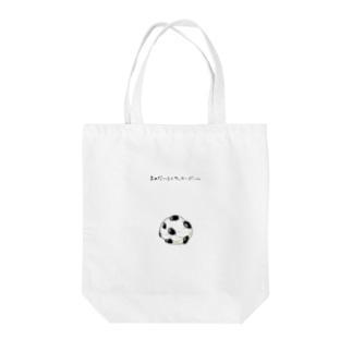 まめだいふくサッカーボール Tote bags