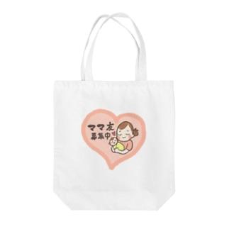 ママ友募集中 Tote bags