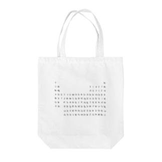 文字のみ周期表 Tote bags