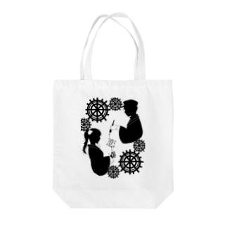恋文 Tote bags