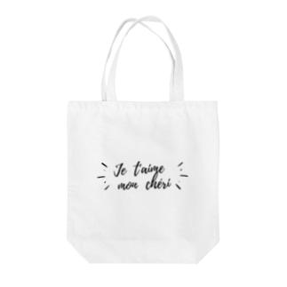 愛してる♡ (フランス語) Tote bags