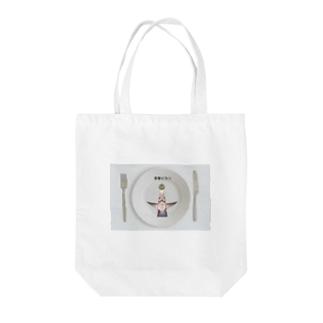 青春ピカソ Tote bags