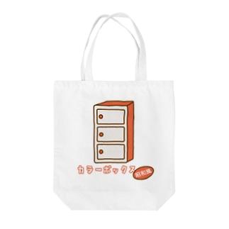 カラーボックス 昭和風 Tote bags