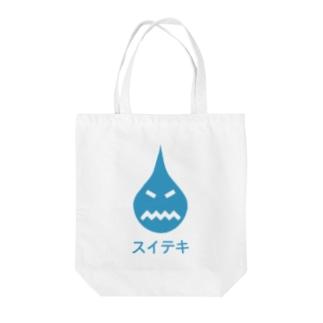 水滴/水敵 Tote bags