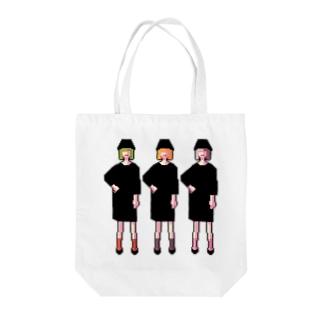 三人の女の子 Tote bags